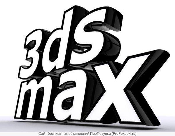 Курсы объемного моделирования 3DMax