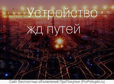 Строительство Ж/Д путей! ООО «СТРОЙЭКСПРЕСС»