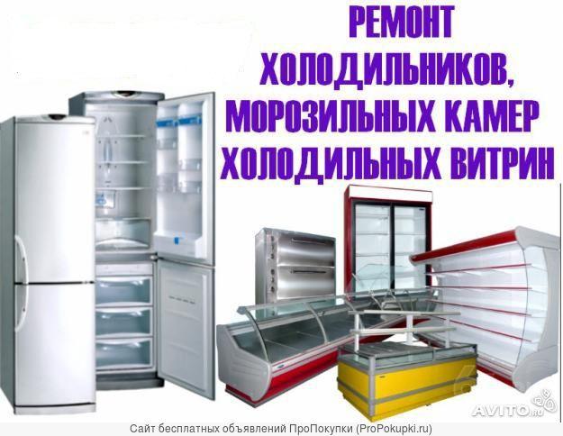 Ремонт бытового и торгового холодильного оборудования