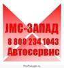 Запчасти и ремонт на JMC, FOTON