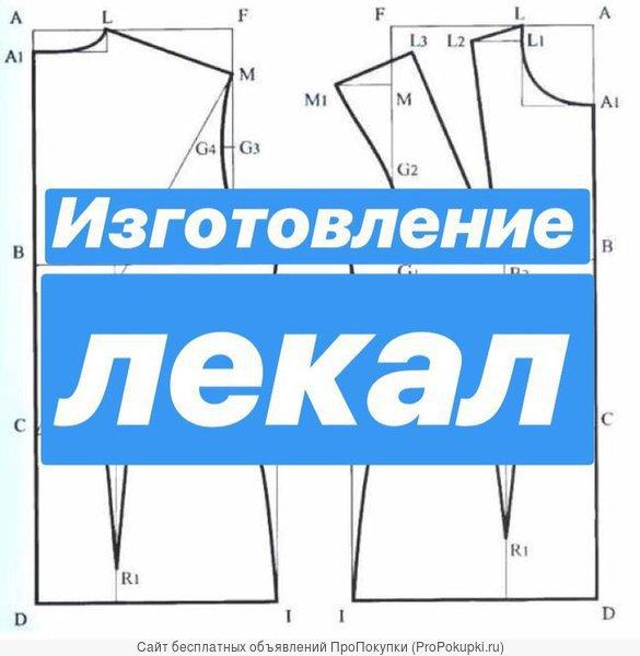 Изготовление лекал швейых изделий