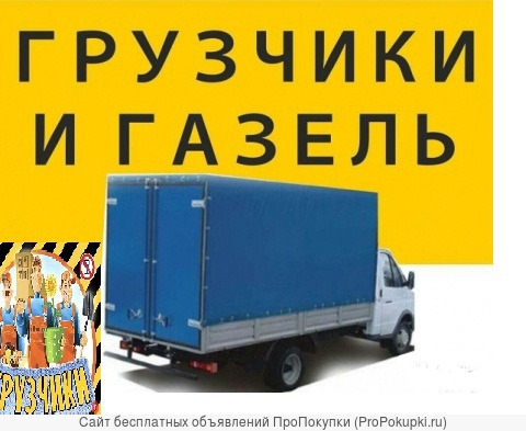 Грузоперевозки, переезды, доставка. Вывоз мусора,грузчики