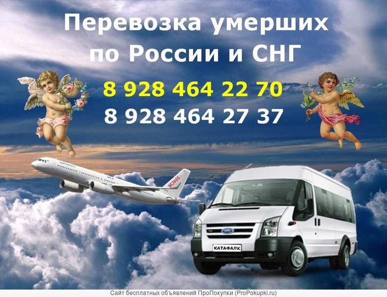 Услуги катафалка по России и СНГ