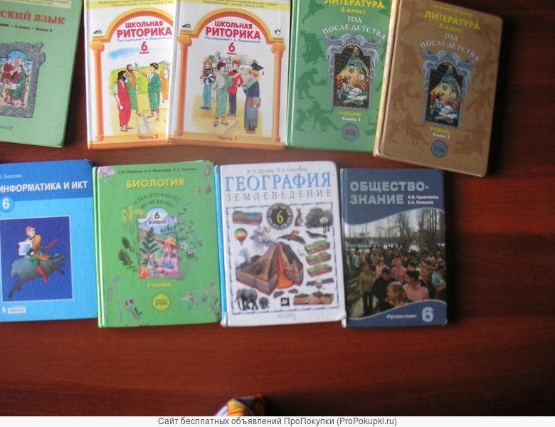 Продаются учебники за 6 класс