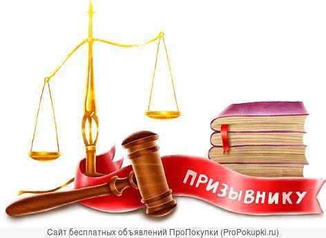 Юридическая помощь Призывникам. Ведение дел в судах Москвы и Области