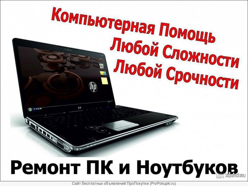 Ремонт компьютеров, ноутбуков, сборка компьютеров
