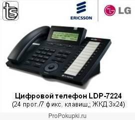 Цифровой телефон LDP 7224