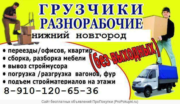 Грузчики Нижний Новгород 8-910-120-65-36