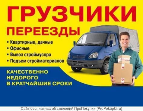 Перевозка от холодильника до квартирного переезда