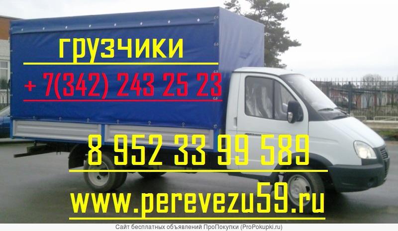 Переезд бережный Пермь
