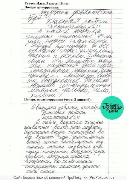 Репетитор по русскому языку, коррекции почерка