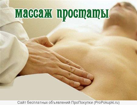 Урологический массаж простаты