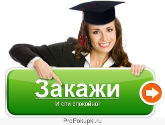 Заказать курсовые в Ростове