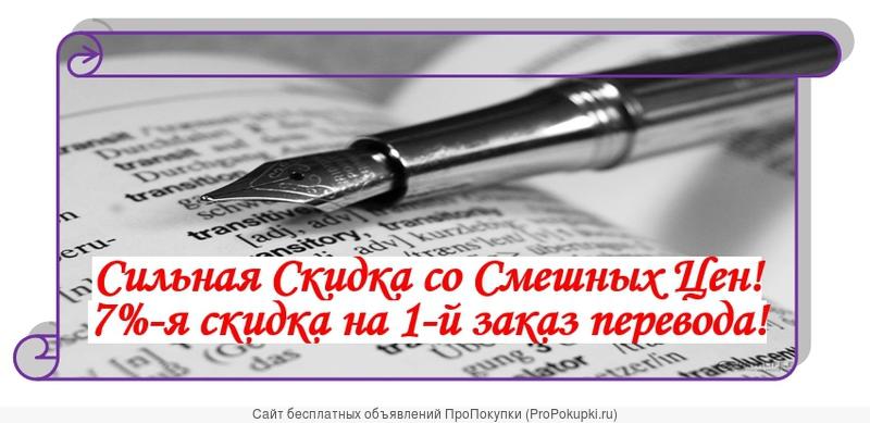 Перевод документов технической направленности профессионально