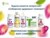 отзывы о сибирском здоровье для похудения