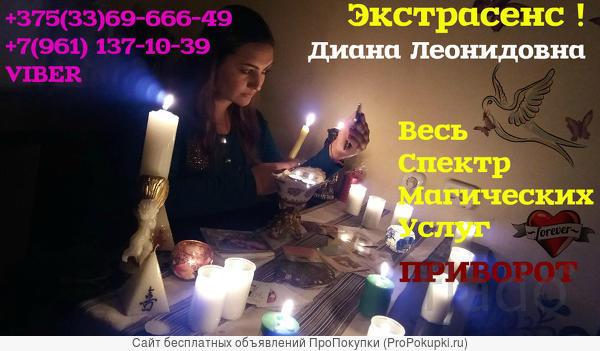 +79611371039 --viber WhatsApp Ритуал на возвращение любви