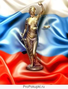 Опытный адвокат. Юридические услуги .