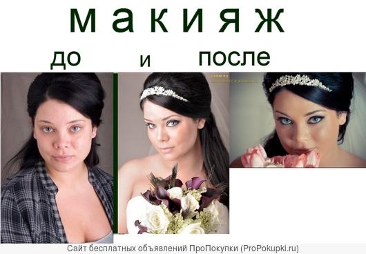 8 марта. Прическа + Макияж + Выезд опытного парикмахера - стилиста.