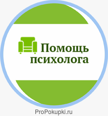 Психологическая помощь населению Москвы. Консультации