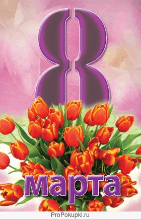 Праздничные плакаты и растяжки к 8 марта!