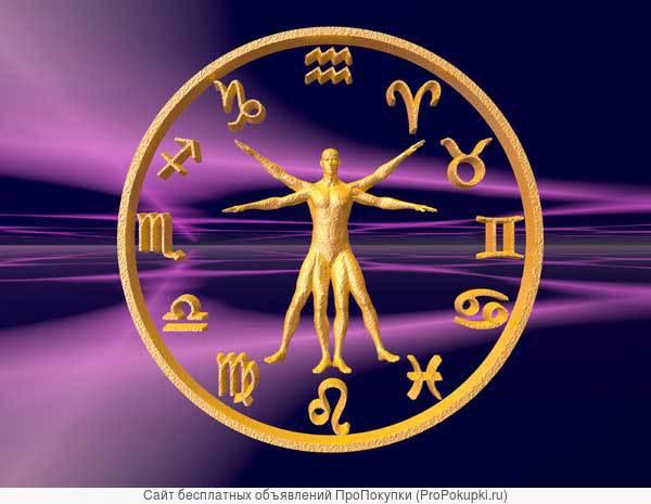 астрология,психогенетика.родология