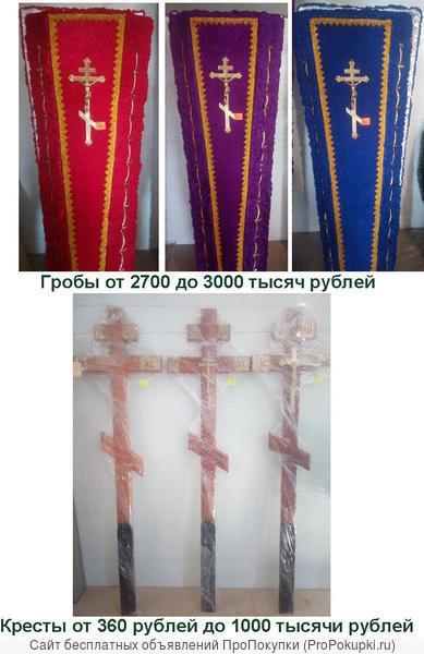 Продажи ис-ных цветов, ритуальных венков,корзинок, гробов, крестов
