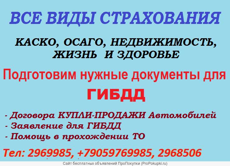 Автострахование, ОСАГО онлайн 2017, техосмотр в Красноярске