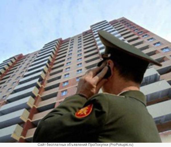 Военный жилищный юрист Москва