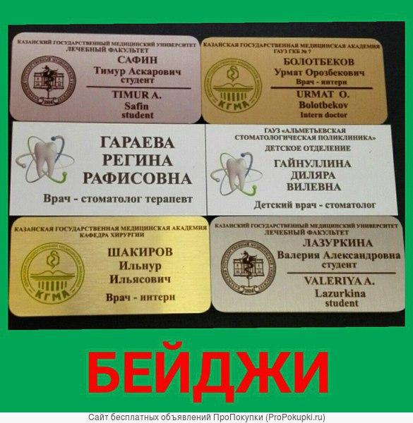 Бейджи изготовление в Казани