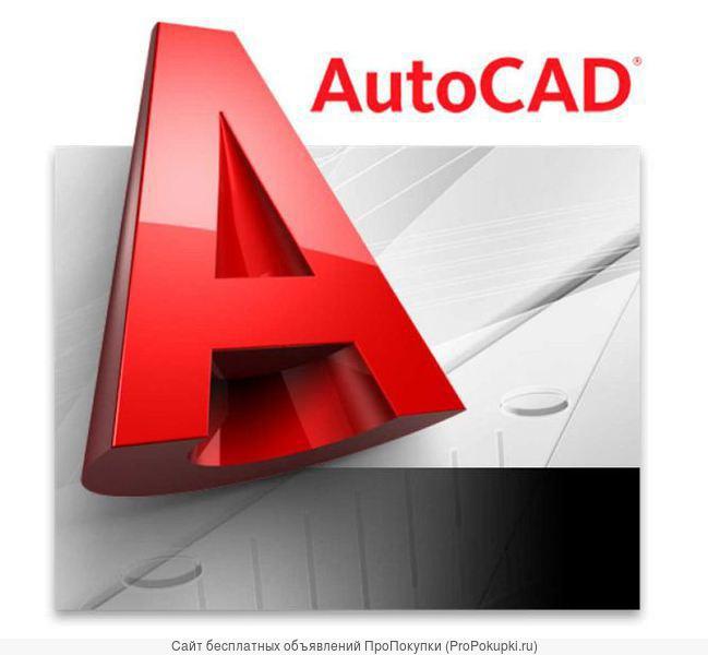 Курсы инженерной графики Autocad 2016