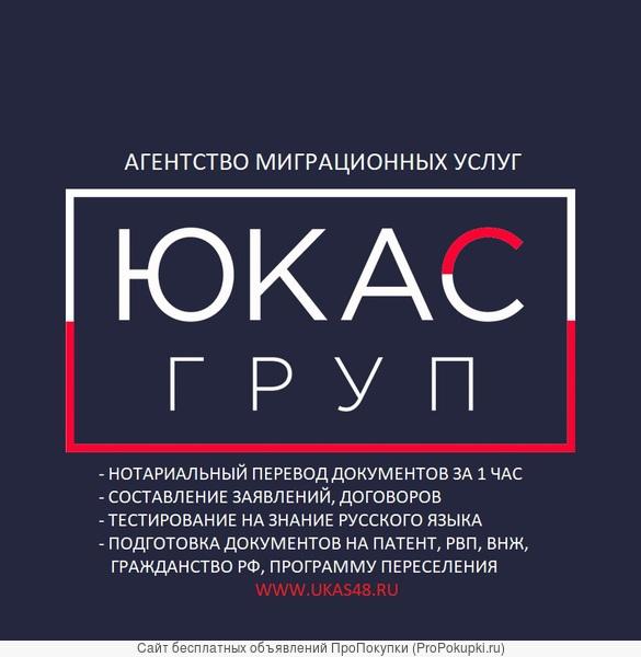 Перевод документов с нотариальным заверением Липецк