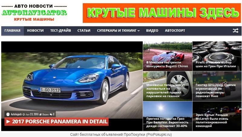 Autonavigator moscow - новости автомира