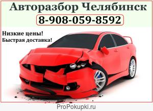 Авторазбор Челябинск
