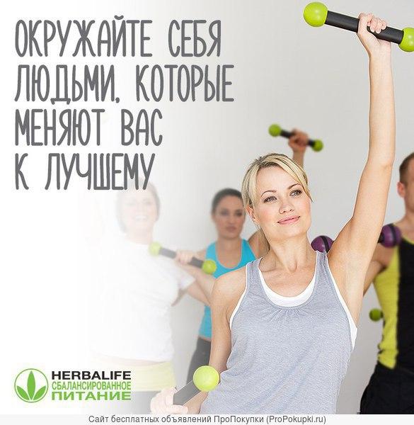 снизить вес Гербалайф Ставрополь