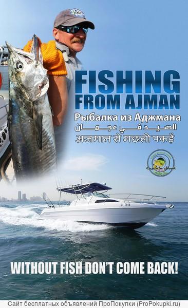 Рыбалка ОАЭ Аджман Олег Мельников