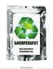 Биопрепарат для очистки септиков, стоков, выгребных ям