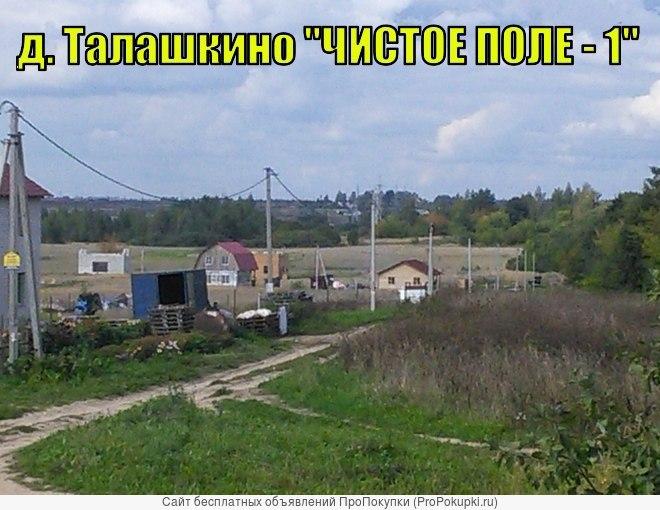 Зем.участок 10 соток, ИЖС в Талашкино
