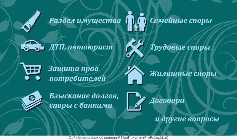 Весь спектр юридических услуг в Москве
