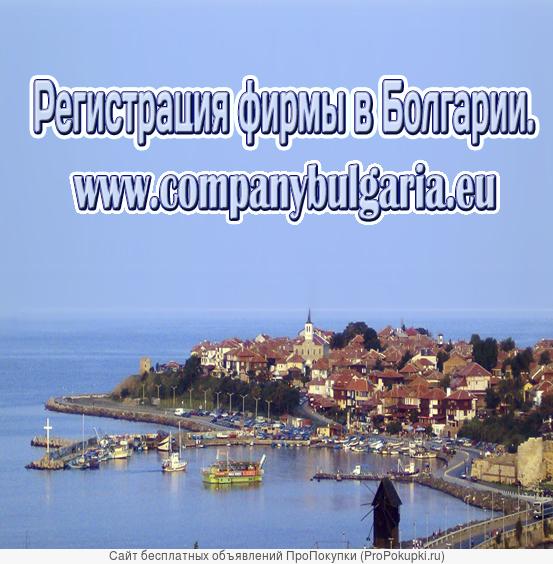 Регистрация фирмы в Болгарии 170 евро