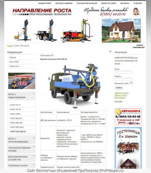 Изготовление сайтов для бизнеса или других целей