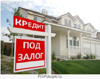Срочное получение наличных, перезалог. займ под недвижимость
