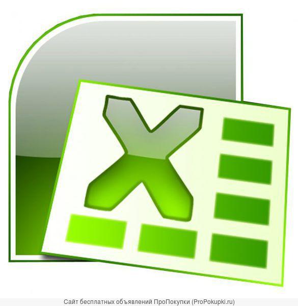 Курс : «Excel» – многофункциональная