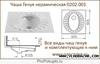 Чаша Генуя (напольный унитаз) –керамика, чугун, сталь, антивандальная