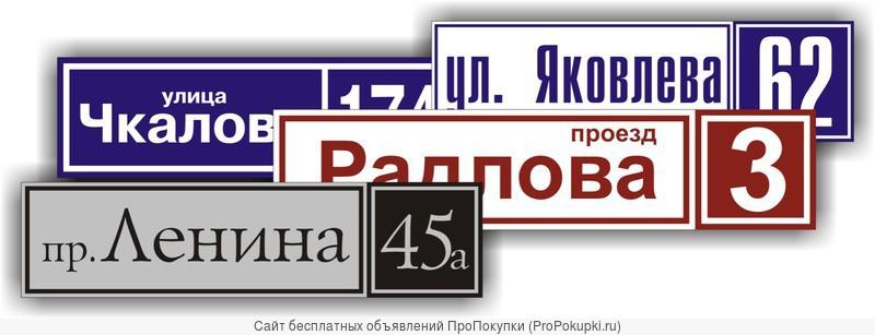 аншлаги, адресные таблички в Саратове