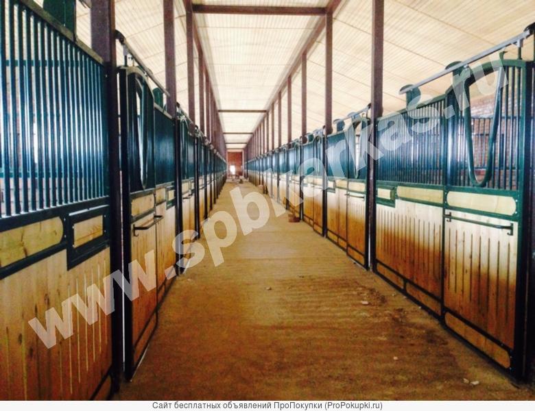 Денники для лошадей производство и монтаж