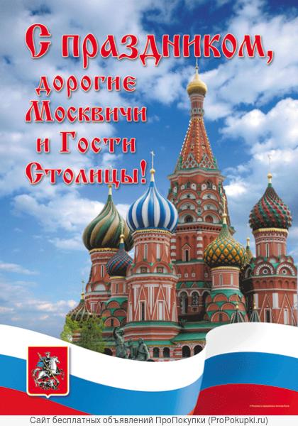 Открытка с днем города москва 2019, для