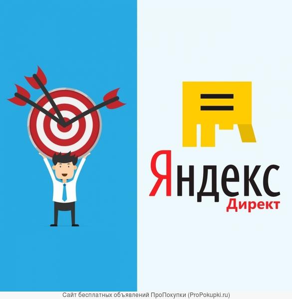 Контекстная интернет реклама Яндекс Директ, Google Adwords