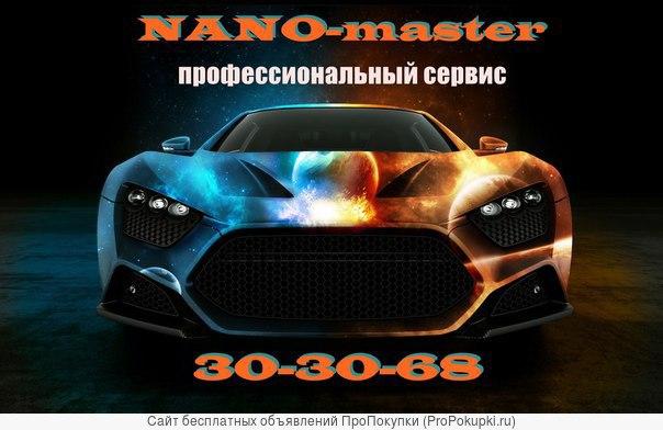 Нано - мастер