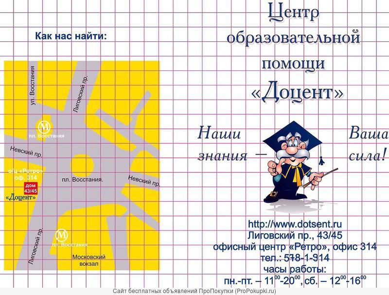 Пишем рефераты на английском, фпанцузком, испанском языках в СПб