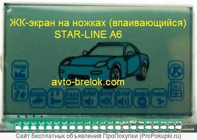 ЖК дисплей для брелка Star Line А6